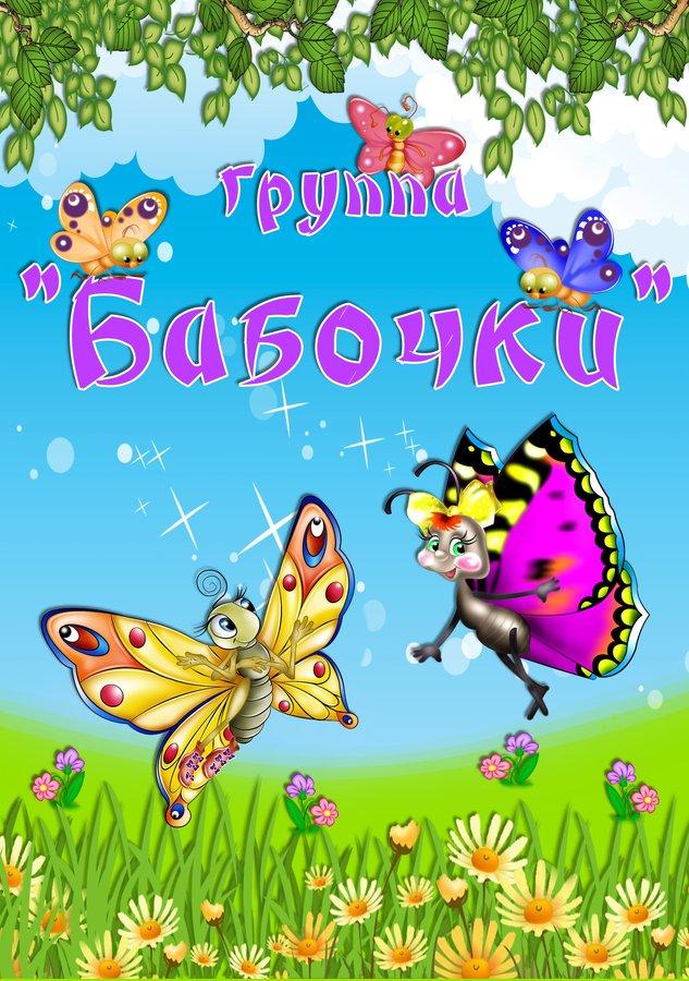 Оформление группы бабочка в детском саду своими руками